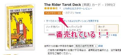 rider_amazon